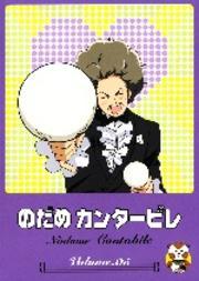 のだめカンタービレ Volume.05