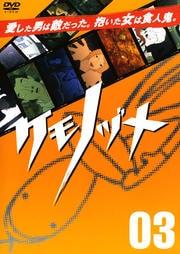 ケモノヅメ Vol.3
