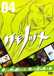 ケモノヅメ Vol.4