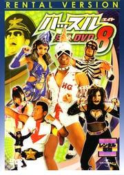 ハッスル 注入DVD 8