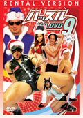ハッスル 注入DVD 9