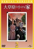 大草原の小さな家 シーズン2 vol.2