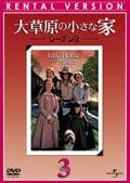 大草原の小さな家 シーズン2 vol.3