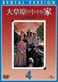 大草原の小さな家 シーズン2 vol.4