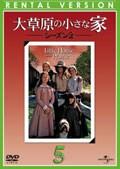 大草原の小さな家 シーズン2 vol.5