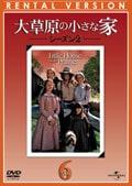 大草原の小さな家 シーズン2 vol.6