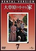 大草原の小さな家 シーズン2 vol.7