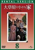 大草原の小さな家 シーズン2 vol.8
