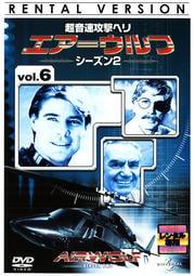 超音速攻撃ヘリ エアーウルフ シーズン2 vol.6