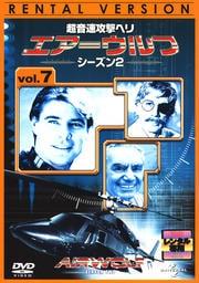 超音速攻撃ヘリ エアーウルフ シーズン2 vol.7