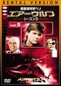 超音速攻撃ヘリ エアーウルフ シーズン3 vol.5