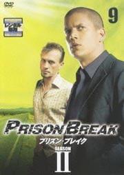 プリズン・ブレイク シーズンII 9