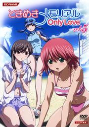ときめきメモリアル OnlyLove vol.5
