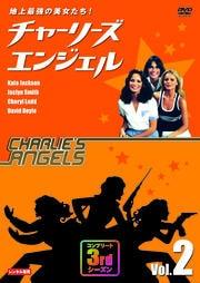 地上最強の美女たち!チャーリーズ・エンジェル コンプリート3rdシーズン Vol.2
