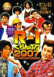 R-1ぐらんぷり 2007