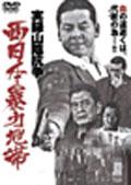 西日本暴力地帯 実録山陰抗争