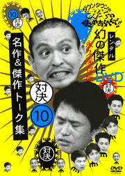ダウンタウンのガキの使いやあらへんで!! 幻の傑作DVD永久保存版 10 対決 名作&傑作トーク集