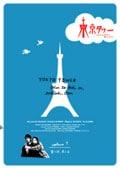 東京タワー オカンとボクと、時々、オトン volume 1