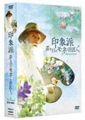 印象派 若き日のモネと巨匠たち Vol.1
