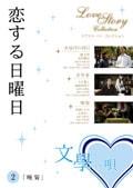 恋する日曜日 文學の唄 ラブストーリーコレクション 2 「晩菊」