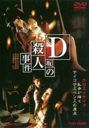 D坂の殺人事件 (1997)
