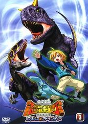 古代王者 恐竜キング Dキッズ・アドベンチャー 3