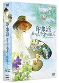 印象派 若き日のモネと巨匠たち Vol.3