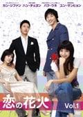 恋の花火 Vol.1