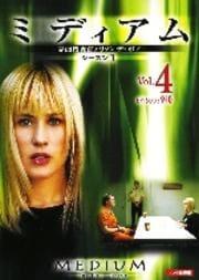 ミディアム 霊能捜査官アリソン・デュボア シーズン1 Vol.4