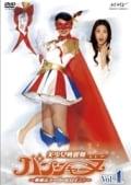 美少女戦麗舞パンシャーヌ 〜奥様はスーパーヒロイン!〜 Vol.1