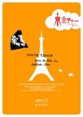 東京タワー オカンとボクと、時々、オトン volume 2