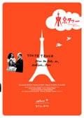 東京タワー オカンとボクと、時々、オトン volume 4