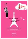東京タワー オカンとボクと、時々、オトン volume 6