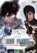 LOST PLANET もうひとつの物語 〜イ・ビョンホン主演のゲームができるまで〜 DISC.1