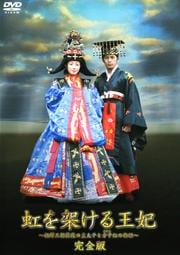 虹を架ける王妃 〜朝鮮王朝最後の皇太子と方子妃の物語〜 完全版