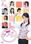 ドラマ グッジョブ good job vol.1