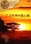 ネイチャー・ワールド アフリカの光と風