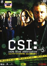 CSI:科学捜査班 SEASON 5セット