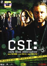 CSI:科学捜査班 SEASON 5 VOL.3
