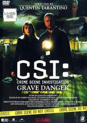 クエンティン・タランティーノ監督 CSI:科学捜査班 グレイブ・デンジャー