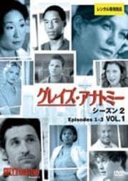 グレイズ・アナトミー シーズン2 Vol.1