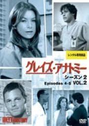 グレイズ・アナトミー シーズン2 Vol.2