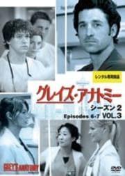 グレイズ・アナトミー シーズン2 Vol.3