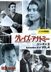 グレイズ・アナトミー シーズン2 Vol.4