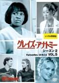 グレイズ・アナトミー シーズン2 Vol.5