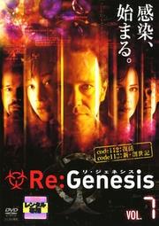 Re:Genesis VOL.7