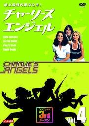 地上最強の美女たち!チャーリーズ・エンジェル コンプリート3rdシーズン Vol.4