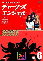 地上最強の美女たち!チャーリーズ・エンジェル コンプリート3rdシーズン Vol.6