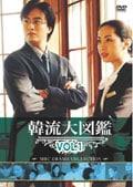 韓流大図鑑 VOL.1