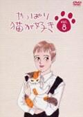 やっぱり猫が好き Vol.8